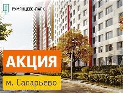 ЖК «Румянцево-Парк». Метро Саларьево Квартиры от 3 млн рублей!